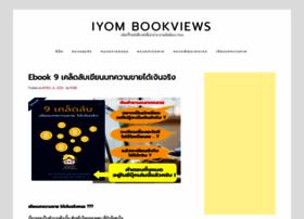 iyom-bookviews.com