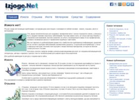 izjoge.net