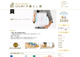 izumi-kurashikan.jp