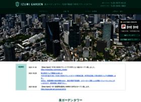 izumigarden.jp