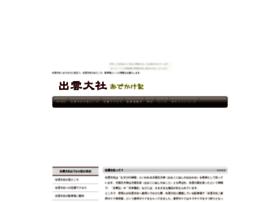 izumo.warabimochi.net