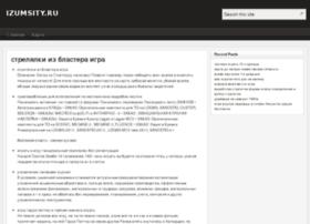 izumsity.ru
