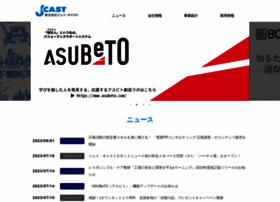j-cast.co.jp