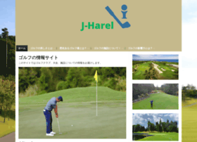 j-harel.com