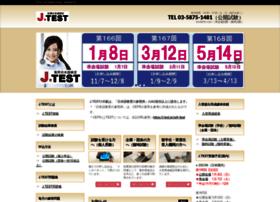 j-test.jp