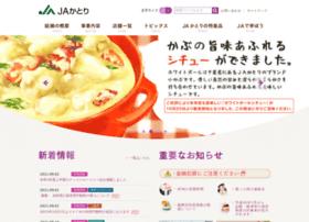 ja-katori.or.jp