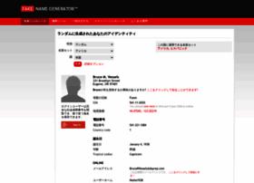 ja.fakenamegenerator.com