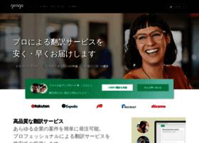 ja.gengo.com