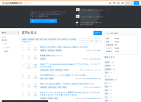 ja.stackoverflow.com