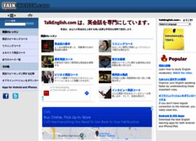 ja.talkenglish.com