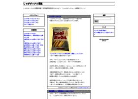 jaga-pokkuru.sblo.jp