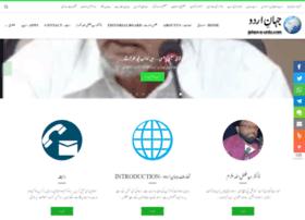 jahan-e-urdu.com