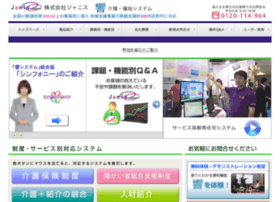janis.co.jp