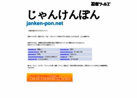 janken-pon.net