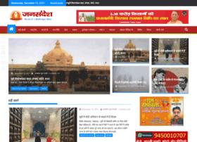 jansandesh.com