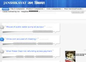 janshikayat.com