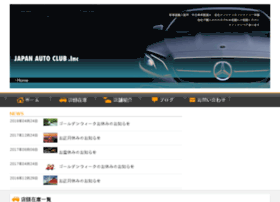 japan-auto-club.net
