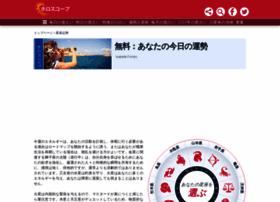 japan-horoscope.com