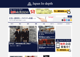 japan-indepth.jp