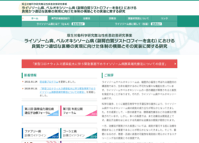 japan-lsd-mhlw.jp