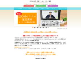 japan-service.org
