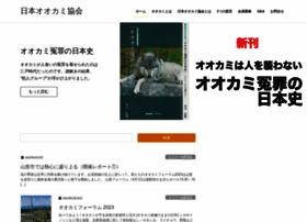 japan-wolf.org