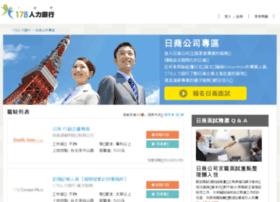 japan.job178.com.tw