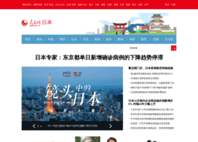 japan.people.com.cn