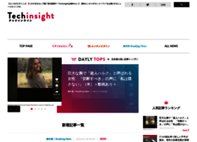 japan.techinsight.jp