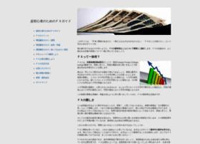 japanhotspot.net