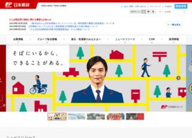 japanpost.jp