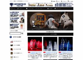 japanprize.com