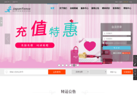 japantenso.com