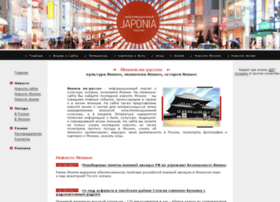 japonia.ru