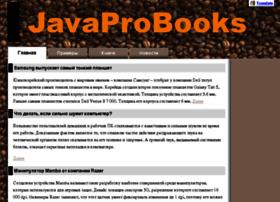 javaprobooks.ru