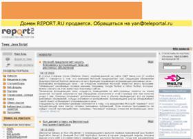 javascript.report.ru