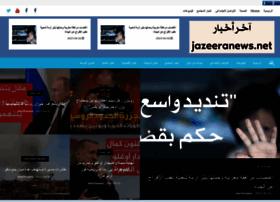 jazeeranews.net
