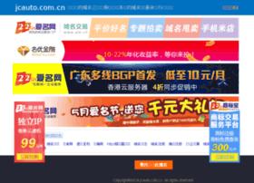 jcauto.com.cn