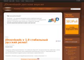jdownloads.ru