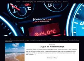 jelezo.com.ua