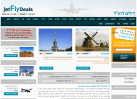 jetflydeals.co.il