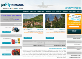jetflyromania.co.il