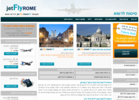jetflyrome.co.il