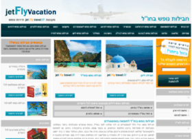jetflyvacation.co.il
