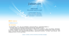 jiaban.cn