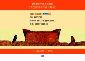 jiadianyan.com