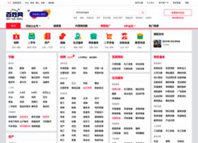 jiangmen.baixing.com