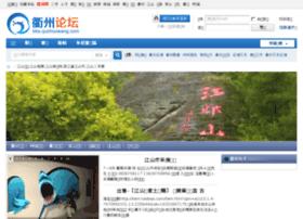 jiangshan.quzhouwang.com