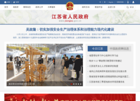 jiangsu.gov.cn