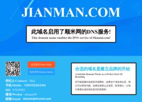 jianman.com